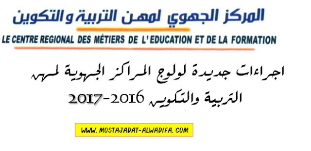 اجراءات جديدة لولوج المراكز الجهوية لمهن التربية والتكوين 2016-2017