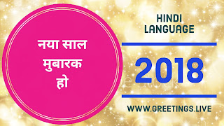 Hindi special new year 2018 Greeting Sparkling effect