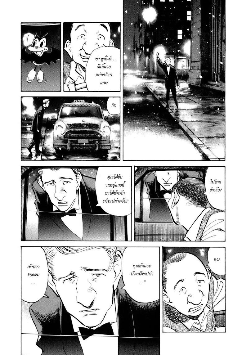 Billy Bat - หน้า 21