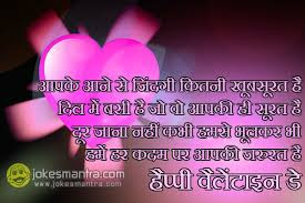 Valentines Day Shayari 2016 in hindi