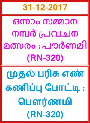 Kerala lottery First Prize Guessing competition POURNAMI RN-320