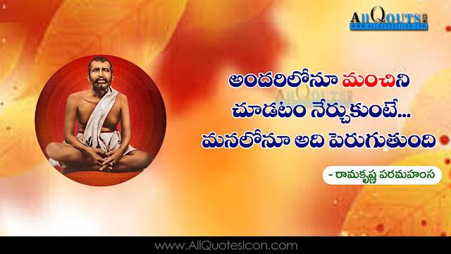 Best-Ramakrishna-Paramahamsa-Telugu-quotes-HD-Wallpapers-images-inspiration-life-motivation-thoughts-sayings-free