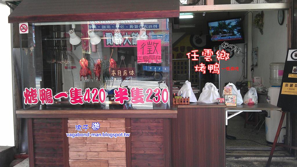 浪子 遊: [臺中] 大里區。任雲鄉烤鴨 - 外帶香酥皮脆好鴨鴨! 不用上館子也能吃到的美食!