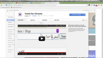 yamli sur google chrome