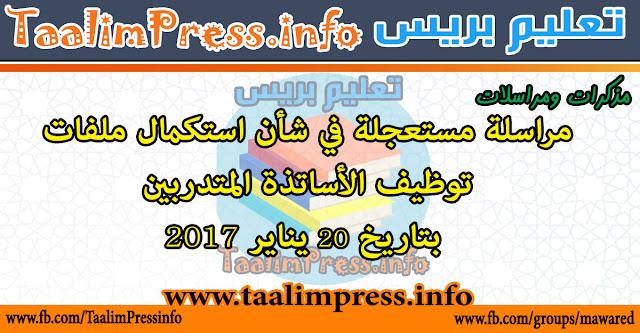 مراسلة مستعجلة في شأن استكمال ملفات توظيف الأساتذة المتدربين بتاريخ 20 يناير 2017
