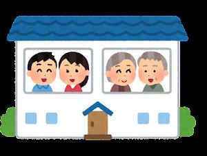 二世帯住宅のイラスト(部分共有型)