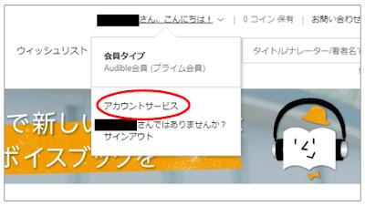 Audible(オーディブル)_オーディオブックの返品方法その1