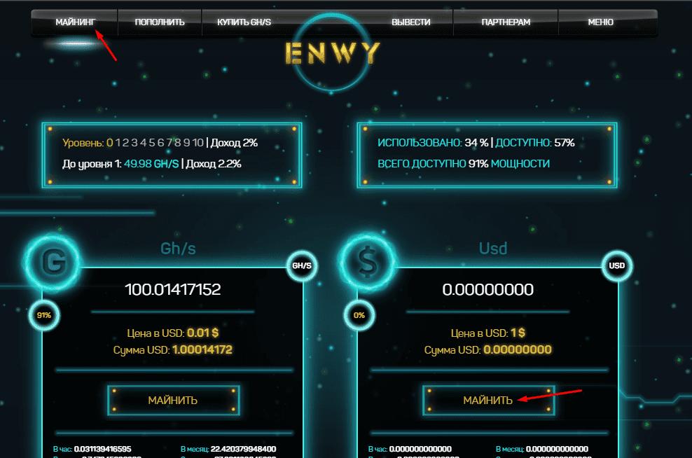 Регистрация в Enwy 4