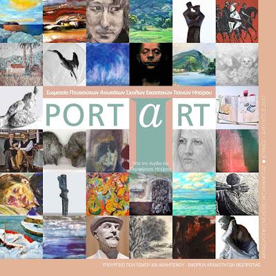 Ηγουμενίτσα: Έκθεση PORTaRT με έργα ζωγραφικής, γλυπτικής, χαρακτικής και ψηφιδωτού