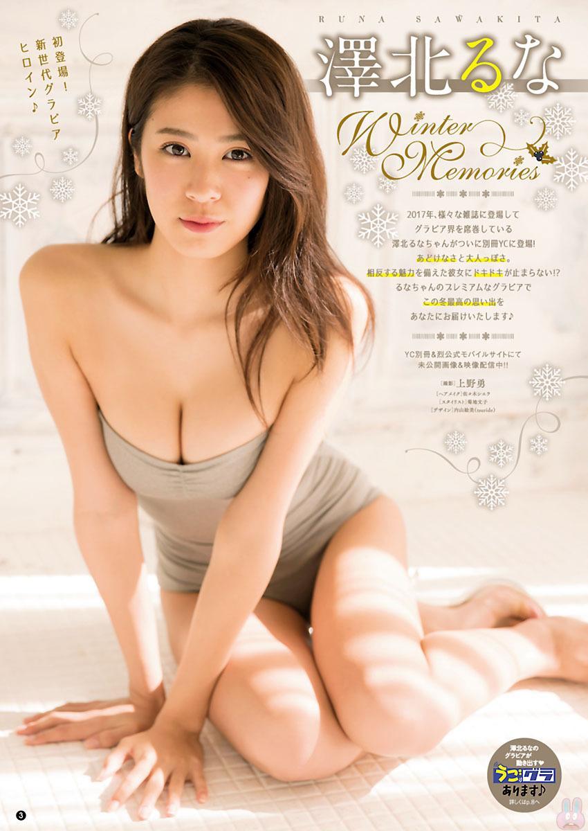 Runa Sawakita 澤北るな, Bessatsu Young Champion 2018 No.01 (別冊ヤングチャンピオン 2018年01号)