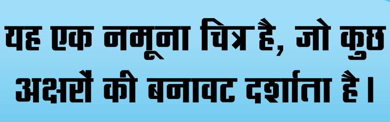 Arvind Shubhanjali Hindi Font