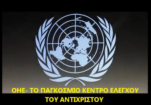Image result for ΟΗΕ - ΠΑΓΚΟΣΜΙΟ ΚΕΝΤΡΟ ΕΛΕΓΧΟΥ ΤΟΥ ΑΝΤΙΧΡΙΣΤΟΥ