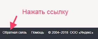 яндекс вебмастер обратная связь