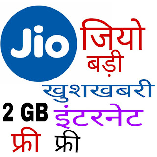 Jio बड़ी खुशखबरी फ्री रोजाना 2 GB इंटरनेट| 2GB par day may 2018