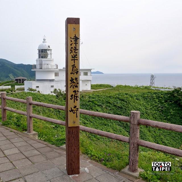 【龍飛崎】津輕半島最北端 強風、燈塔、滿山丘的紀念碑