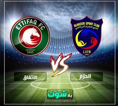 مشاهدة مباراة الحزم والاتفاق بث مباشر في الجول اليوم 21-2-2019 في الدوري السعودي