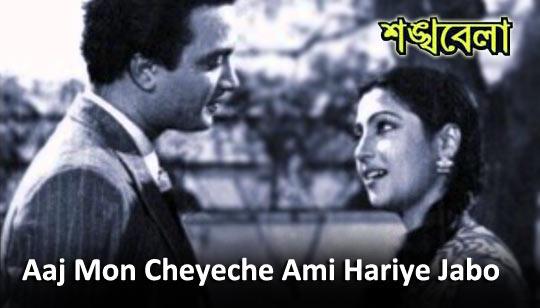 Aaj Mon Cheyeche Ami Hariye Jabo - Shankhabela