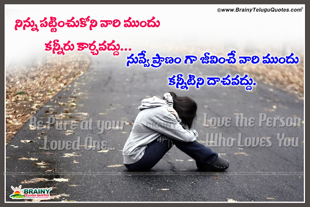 Here is Inspirational Quotations life inspiring messages thoughts beautiful telugu quotations online trending new fresh thoughts ideas for face book blogger google plus whatsapp friends and near and dear for free down loadable pdf pictures wallpapers images,Best good evening messages about life, Best inspiring thoughts for best friends, nice quotations for inspiration, feel good thoughts about life, and belief,Great quotes and sayings from great persons,online daily wishes best wallpapers for friends..