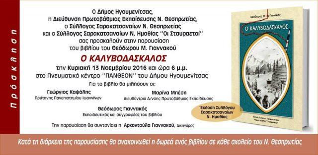 Ηγουμενίτσα: Παρουσίαση του βιβλίου ''Ο Καλυβοδάσκαλος'' του Θόδωρου Γιαννακού