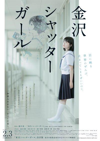 http://www.yogmovie.com/2018/03/kanazawa-shutter-girl-kanazawa-shatta.html