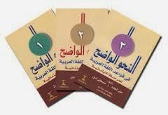 النحو الواضح في قواعد اللغة العربية