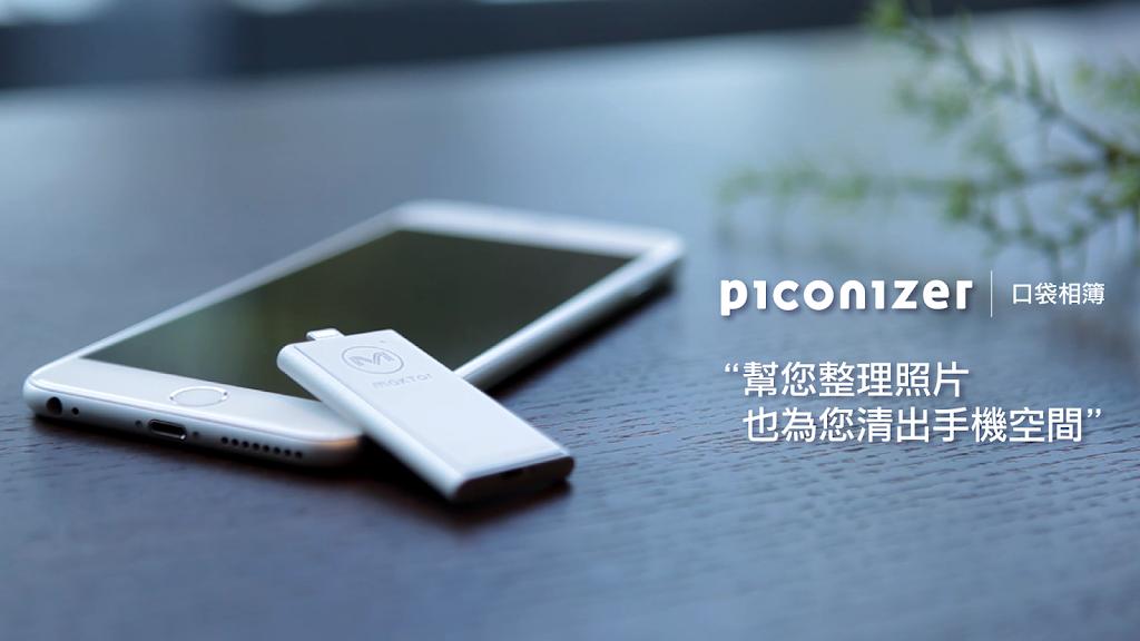 覺得iPhone備份照片很麻煩?新創公司Maktar推口袋相簿