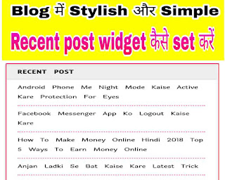 Simple Recent posts widget Blogger blog ke liye kaise Add kare