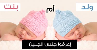 اعراض الحمل فى ولد او بنت