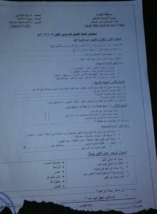 امتحان دين اسلامي الصف الرابع الابتدائي 2018