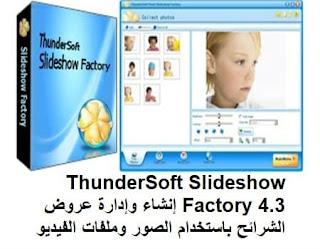 ThunderSoft Slideshow Factory 4.3 إنشاء وإدارة عروض الشرائح باستخدام الصور وملفات الفيديو