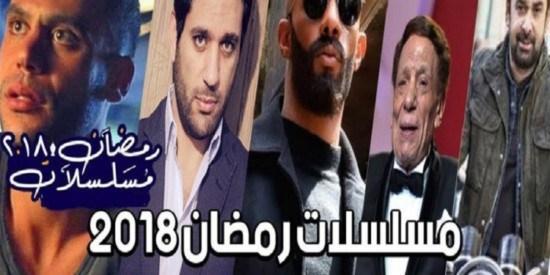 أقوي مسلسلات رمضان على قناة الحياة لعام 2018