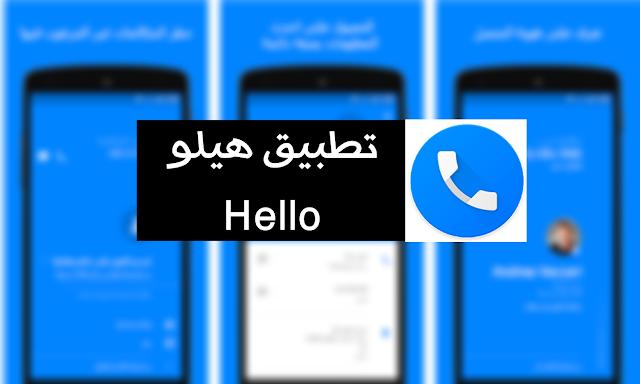 طريقة تحميل برنامج hello لكشف الايميلات و  معرفة هوية المتصل للموبايل الأندرويد مجانا ، Hello Facebook .