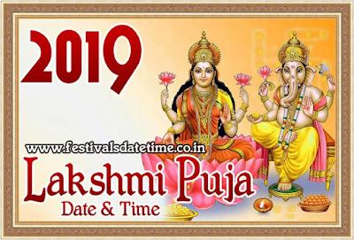 2019 Lakshmi Puja Date & Time, लक्ष्मी पूजा 2019 तारीख व समय