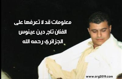 معلومات قد لا تعرفها على الفنان تاج دين عينوس الجزائري رحمه الله