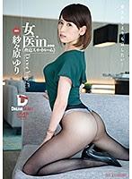 VDD-143 女医in…(脅迫スイートル