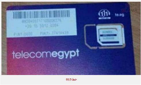 """رسميا.. إطلاق خدمات الشبكة الرابعة للمحمول فى السوق المصرى تحت اسم """"We"""" ويبدأ بكود 015."""