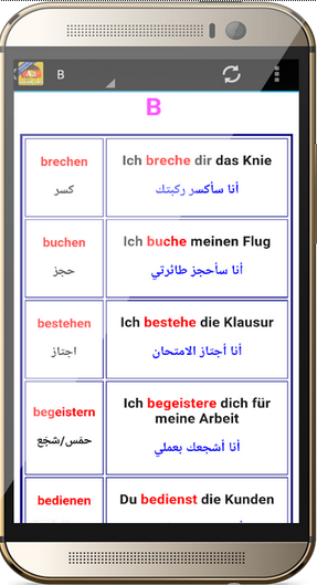 تطبيق افعال A2 مع جمل ومترجمة للغة العربية