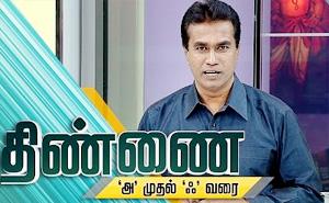 Thinnai 31-12-2017 Vendhar TV Debate Show