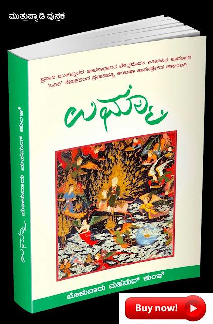 http://www.navakarnatakaonline.com/umma