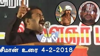 Seeman Latest Speech Kumari | Rajinikanth