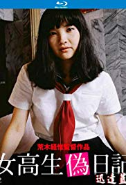 Jokosei nise nikki / High School Girl's Diary 1981 Watch Online