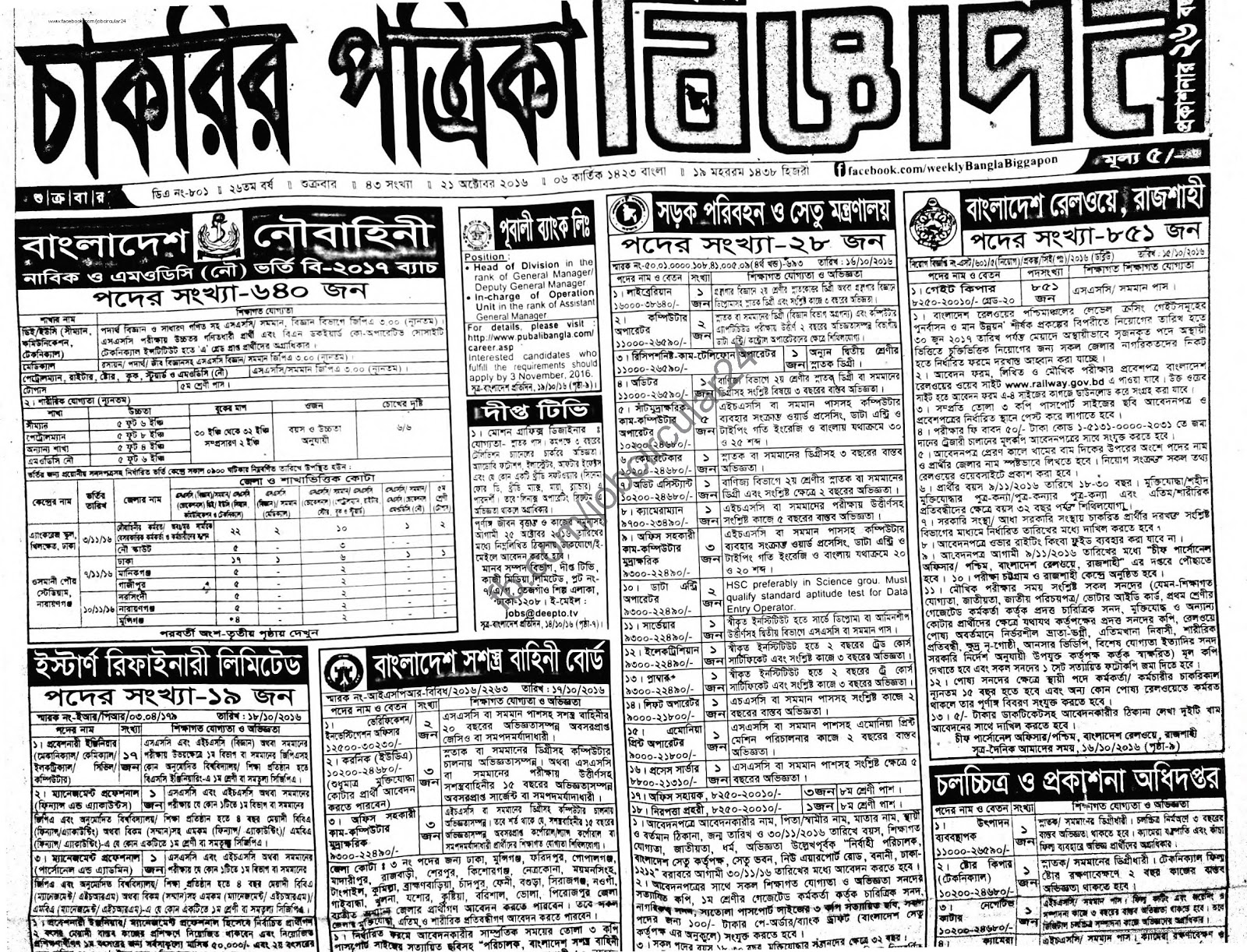 Weekly Job Newspaper 21 October 2106