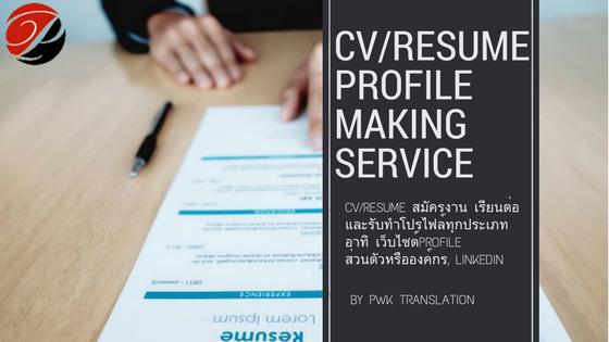 รับเขียน CV/Resume, Profile, Cover letter, Motivation letter สมัครงาน ฝึกงานทุกบริษัท Profile ส่วนตัวและองค์กร LinkedIn Makeover