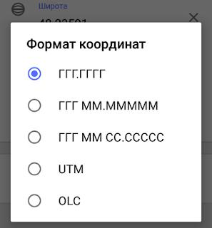 Форматы координат в программе OsmAnd