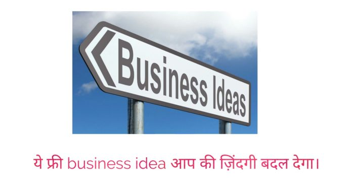 Side business ideas in hindi Bina Paise Business kare Free me