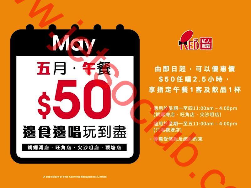 Red MR:午餐$50 任唱兩個半鐘(3-31/5) ( Jetso Club 著數俱樂部 )