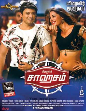 Poster Of Saagasam Full Movie in Hindi HD Free download Watch Online Tamil Movie 720P
