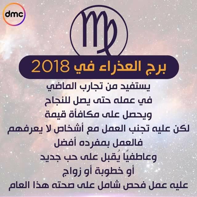 برج الجدي 2018
