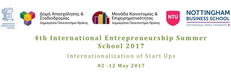 ΔΠΘ: 4ο Διεθνές Θερινό Σχολείο Επιχειρηματικότητας 2017