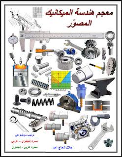 تحميل كتاب معجم هندسة الميكانيك المصور pdf